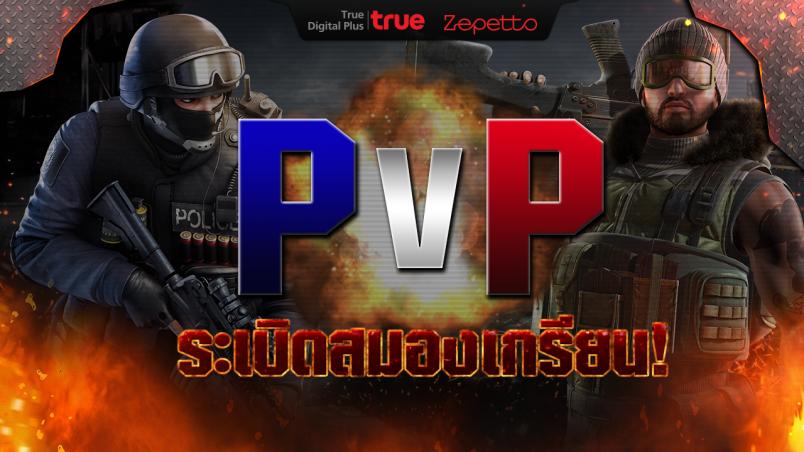 pvp_Th